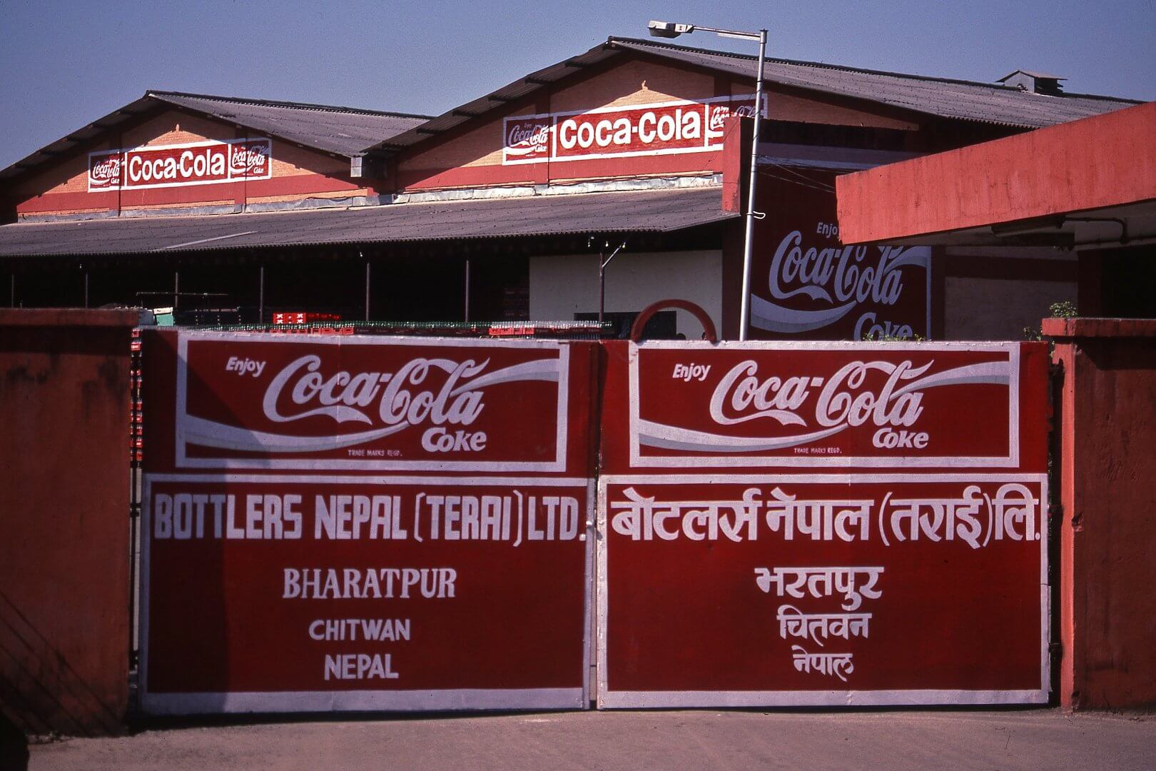 Coca Cola's building